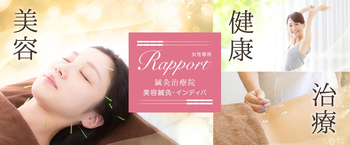 美容鍼灸・インディバでサイズダウンするなら浜松市中区のラポール鍼灸治療院
