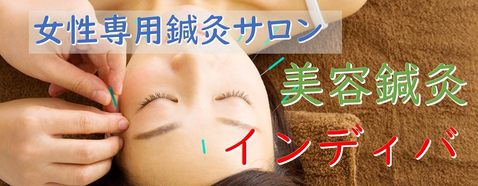 レディース鍼灸サロンらぽーる|美容鍼灸・インディバ